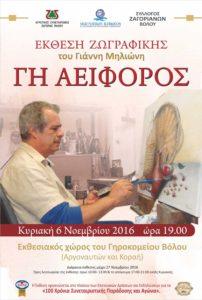 Γη Αειφόρος - Αφίσα