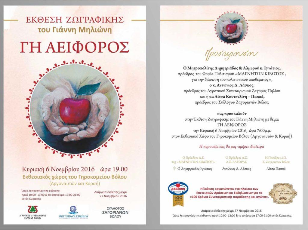 Γη Αειφόρος - Πρόσκληση
