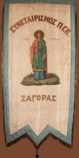 Άγιος Τρύφωνας Ζαγορά