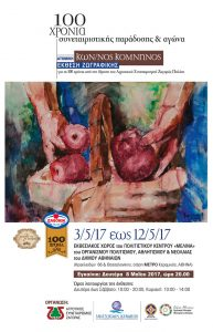 Κομνηνός Έκθεση Αθήνα - αφίσα