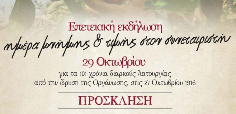 Επετειακή εκδήλωση - ημέρα μνήμης & τιμής στον συνεταιριστή