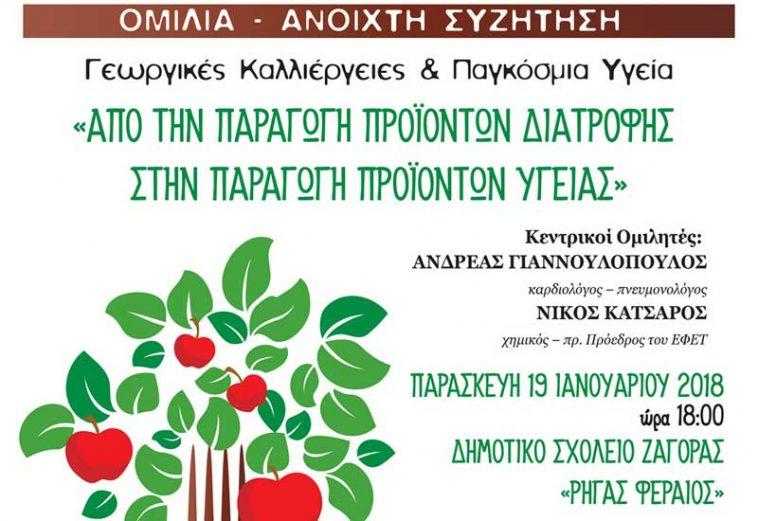 Εκδήλωση για την γεωργική καλλιέργεια και την Παγκόσμια υγεία