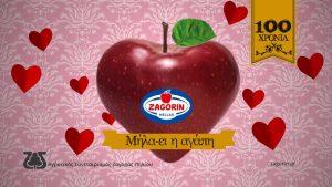 Μήλα-ει η αγάπη