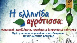 Η ελληνίδα αγρότισσα: Πανελλαδική έρευνα