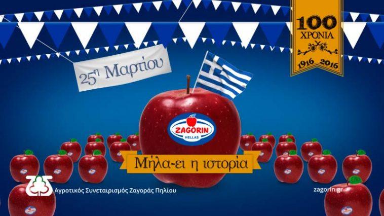 Μήλα Ζαγορίν. Μήλα-ει η ιστορία