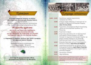 Επίσημη παρουσίαση αποτελεσμάτων πρώτης πανελλαδικής επιστημονικής έρευνας για την Ελληνίδα Αγρότισσα