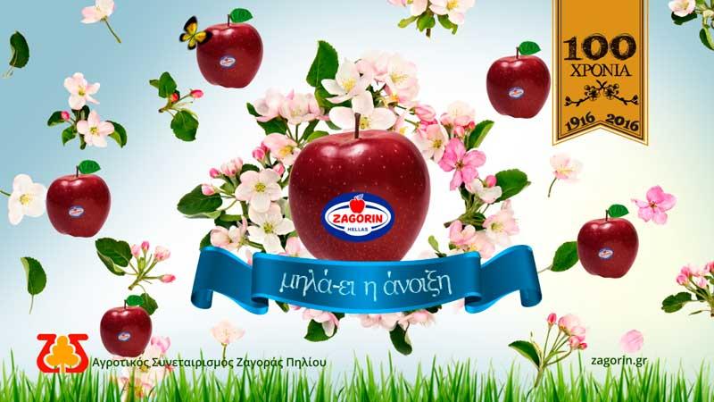 Πρωτομαγιά μηλά-ει η άνοιξη!