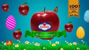 Τα μήλα ζαγορίν σας εύχονται ΚΑΛΟ ΠΑΣΧΑ!