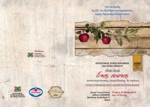 30 Μαϊου Αθήνα: Παρουσίαση δίτομου έργου ιστορίας του συνεταιρισμού