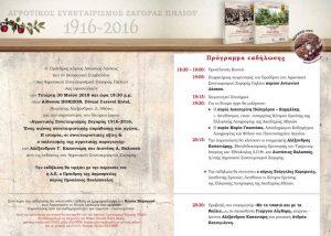 Παρουσίαση δίτομου έργου Αθήνα