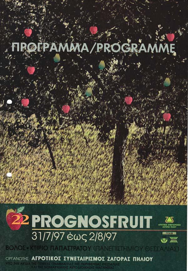 Πρόγραμμα prognosfruit