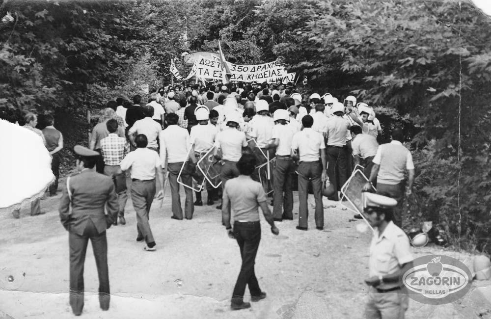 1977: Πορεία Διαμαρτυρίας Αγροτών