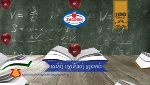 Back to school with Zagorin apples