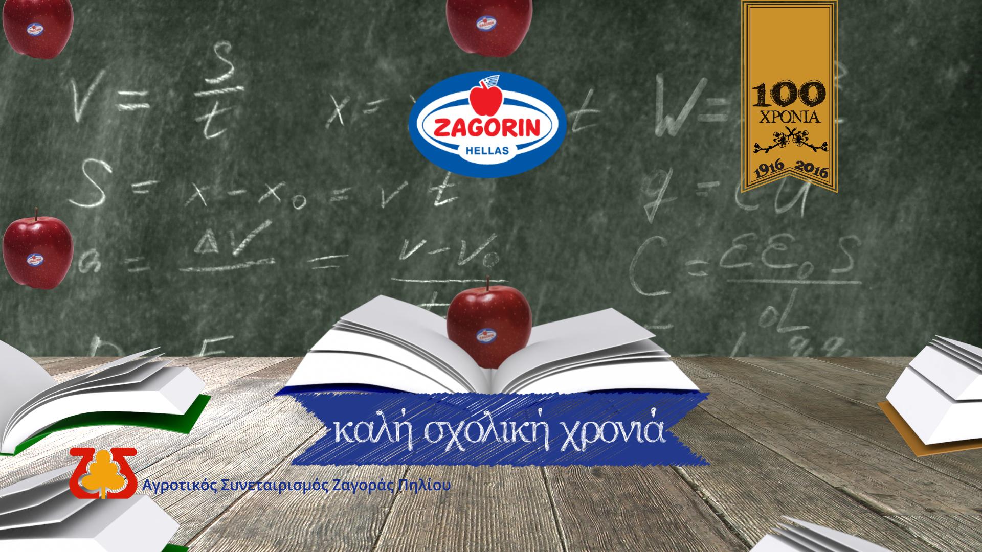 Καλή σχολική χρονιά με μήλα Ζαγορίν!