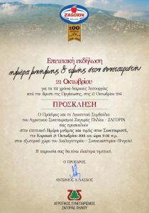 Επετειακή εκδήλωση ΖΑΓΟΡΙΝ: 102 χρόνια συνεργατικής δημιουργίας