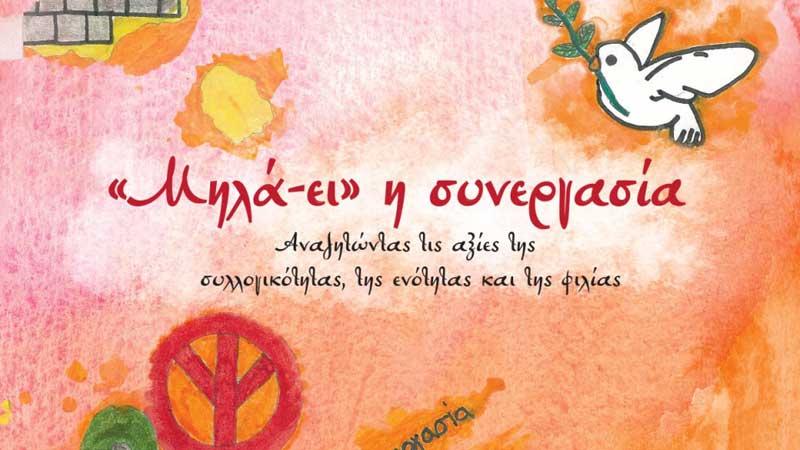 ZAGORIN: Επενδύοντας σταθερά στη νέα γενιά...