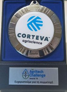 Έπαινος ZAGORIN στα πλαίσια της διοργάνωσης 1st Agritech Challenge Awards