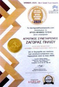 ΑΓΡΟΤΙΚΟΣ ΣΥΝΕΤΑΙΡΙΣΜΟΣ ΖΑΓΟΡΑΣ: Συμπληρώνει 104 χρόνια λειτουργίας με «Χρυσό Βραβείο Γεύσης»